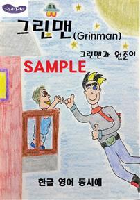 그린맨 (Grinman) - 그린맨과 원준이 sample