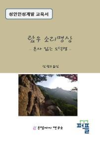 람우 소리명상[혼자 읽는 도덕경]