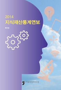 2014 지식재산통계연보