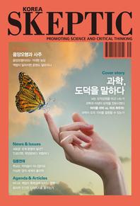 한국 스켑틱 SKEPTIC 6호