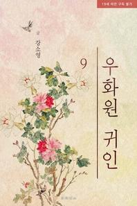 우화원귀인. 9