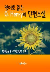 영어로 읽는O. Henry의 단편소설