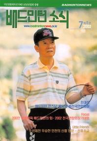 배드민턴 매거진 2002년 7월호