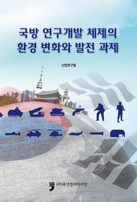국방 연구개발 체제의 환경 변화와 발전 과제