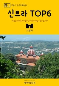 원코스 포르투갈008 신트라 TOP6