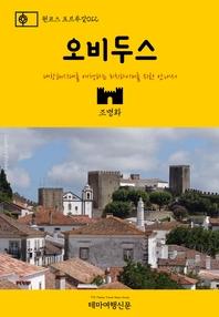 원코스 포르투갈012 오비두스