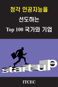 청각 인공지능을 선도하는 TOP 100 국가와 기업