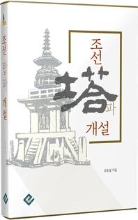 조선 탑파 개설