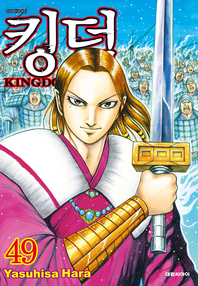 킹덤(KINGDOM). 49