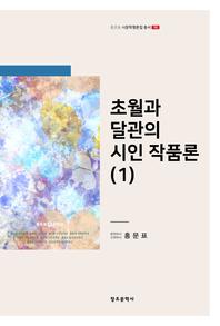 [홍문표_시문학평론집총서_10]_초월과 달관의 시인 작품론(1)