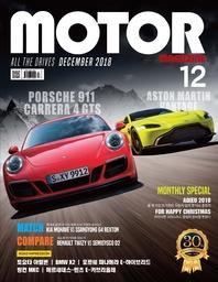 MOTOR MAGAZINE 2018년 12월호
