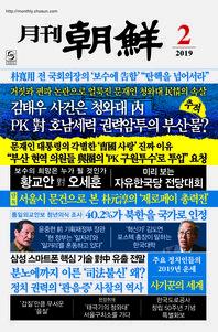 월간조선 2019년 02월 (통권467호)