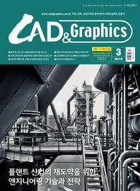 CAD&GRAPHICS(캐드앤그래픽스) 2019년 3월호