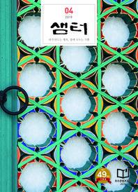 월간 샘터 2019년 04월호