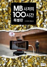 MB 사저의 100시간 - 특별판