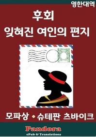 후회, 잊혀진 여인의 편지 (영한대역)- 걸작 중,단편 모음