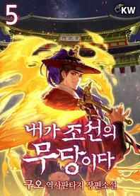 내가 조선의 무당이다. 5