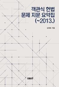 객관식 헌법 문제 지문 요약집(~2013.)