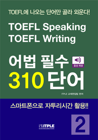 TOEFL Speaking TOEFL Writing 어법 필수 310 단어