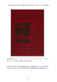 인삼과 다른 약용식물.Ginseng and Other Medicinal Plants, by A. R. Harding
