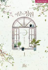이달의 정원. 1