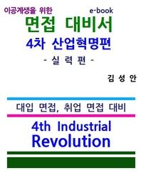 이공계생을 위한 면접대비서 4차산업혁명편 실력편 ebook