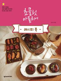 초콜릿 아틀리에(레시피북)