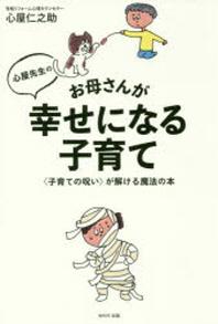 [해외]心屋先生のお母さんが幸せになる子育て (子育ての呪い)が解ける魔法の本
