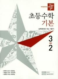 초등 수학 3-2 기본(2019)(디딤돌)