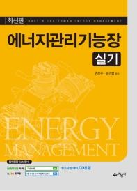 에너지관리기능장 실기(CD1장포함)