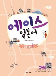 에이스 일본어 Step. 1(CD1장포함)