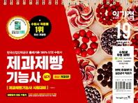 제과제빵기능사 실기(2019)(이기적)(개정판)(스프링)