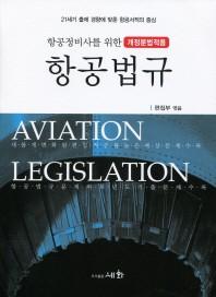 항공법규(개정분법적용)(항공정비사를 위한)