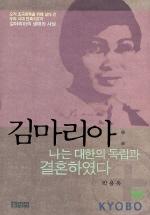 김마리아(나는 대한의 독립과 결혼하였다) [양장/초판2쇄]