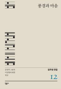 풍경과 마음(김우창 전집 12)(양장본 HardCover)