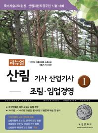 산림 기사 산업기사. 1: 조림 임업경영(리뉴얼)