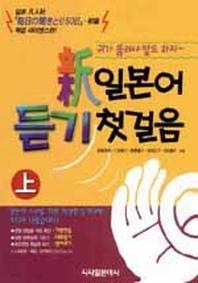 신일본어듣기첫걸음(상)(cd포함)