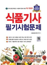 식품기사 필기시험문제(개정판)