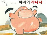 하마의 가나다(비룡소 아기 그림책 52)
