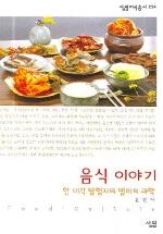 음식 이야기(살림지식총서 254)