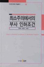 최소주의에서의 부사 인허조건(자연언어학회 학술총서 8)