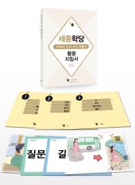 세종한국어 단어카드 초급 세트(CD1장포함)(전8권)