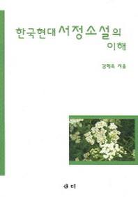한국현대서정소설의 이해