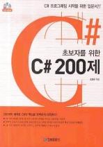 C# 200제(초보자를 위한)(CD1장포함)