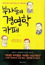 부자들의 경영학 카페