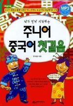 주니어 중국어 첫걸음(내가 먼저 시작하는)(TAPE2개포함)