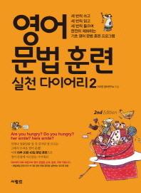 영어 문법 훈련 실천 다이어리. 2(2판)(CD1장포함)