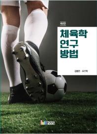 체육학연구방법(4판)