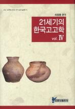 21세기의 한국고고학. 4(양장본 HardCover)