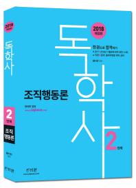 조직행동론(독학사 2단계)(2018)(개정판)
